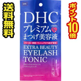 ☆メール便・送料無料・ポイント10倍☆DHC エクストラビューティアイラッシュトニック(6.5mL) 代引き不可 送料無料
