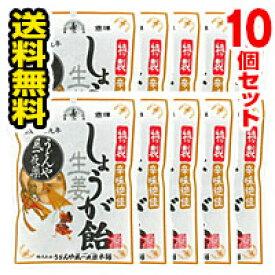 ■10個セット・送料無料■うどんや風一夜薬 しょうが飴 辛味絶佳 小袋 70g(foo-00154-4987025003451-10)