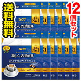 ■12個セット・送料無料■職人の珈琲 ドリップコーヒー まろやか味のマイルドブレンド(18杯分)(foo-00140-4901201113345-12)