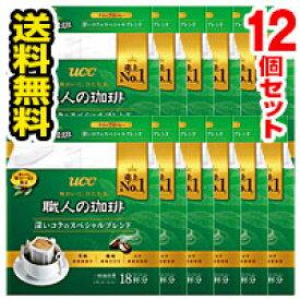 ■12個セット・送料無料■職人の珈琲 ドリップコーヒー 深いコクのスペシャルブレンド(18杯分)(foo-00142-4901201113369-12)