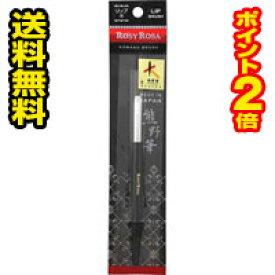 ☆メール便・送料無料・ポイント2倍☆ロージーローザ 熊野筆 リップブラシ(1本入) 代引き不可