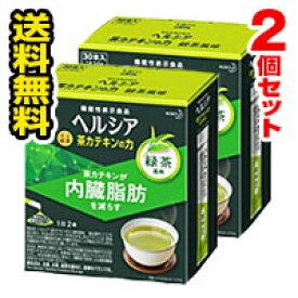 ■2個セット・送料無料■ヘルシア 茶カテキンの力 緑茶風味(3.0g*30本入)(ken-02606-4901301352279-2)