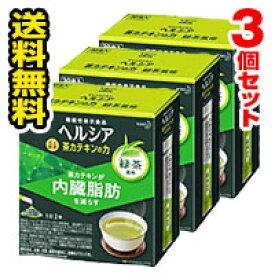 ■3個セット・送料無料■ヘルシア 茶カテキンの力 緑茶風味(3.0g*30本入)(ken-02607-4901301352279-3)