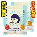 ●2個セット・メール便・ポイント5倍●数量限定!毛穴撫子 お米のマスク(10枚入) 代引き不可 送料無料