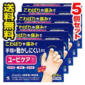 ■5個セット・送料無料■【第2類医薬品】ユービケア(18包) 小林製薬(otc-02291-4987072053911-5)