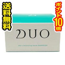 △送料無料・ポイント10倍△DUO(デュオ) ザ クレンジングバーム バリア(90g)