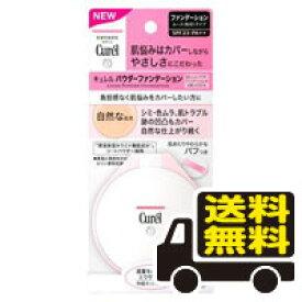 ☆メール便・送料無料☆キュレル パウダーファンデーション 自然な肌色(5g) 代引き不可
