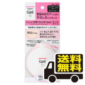 ☆メール便・送料無料☆キュレル パウダーファンデーション 明るい肌色 (5g) 代引き不可