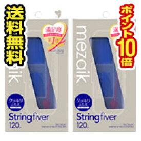 ●2個セット・メール便・ポイント10倍●メザイク・ストリングファイバー(String fiver)ディープタイプ(120本入)代引き不可