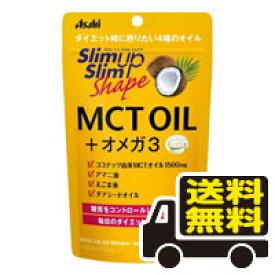 ☆メール便・送料無料☆アサヒ スリムアップスリムシェイプ MCT OIL+オメガ3(180粒)代引き不可