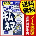 ギムネマ DHC(20日分)60粒 送料無料 メール便  dhc サプリ サプリメント ダイエットスリム life style 健康 健康食品 国内製造 代引き不可