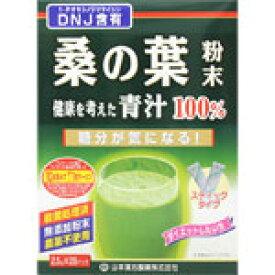 山本漢方製薬 桑の葉粉末100% 70g(2.5g×28パック)