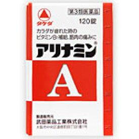 【第3類医薬品】武田薬品工業 アリナミンA 120錠