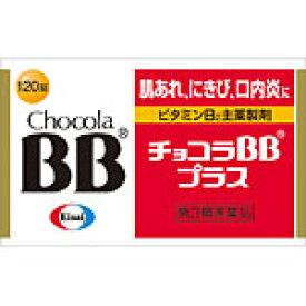 【第3類医薬品】チョコラBBプラス 120錠  エーザイ