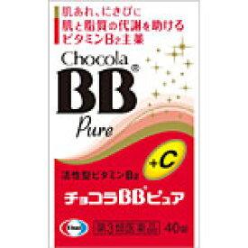 【第3類医薬品】チョコラBBピュア 40錠  エーザイ