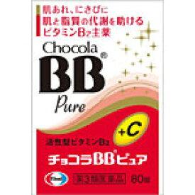 【第3類医薬品】チョコラBBピュア 80錠  エーザイ