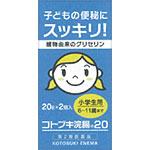 【第2類医薬品】コトブキ浣腸20 20g×2個 ムネ製薬