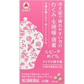 【第2類医薬品】ルビーナめぐり 60錠 武田薬品工業