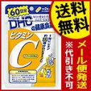 ビタミンC DHC 60日分(120粒)送料無料 メール便 dhc サプリ サプリメント ビタミンc life style 健康 健康食品 国…