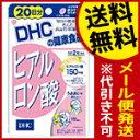ヒアルロン酸 DHC 20日分(40粒)送料無料 メール便 dhc サプリ サプリメント ヒアルロン酸 ビタミン ビタミンb 美容…