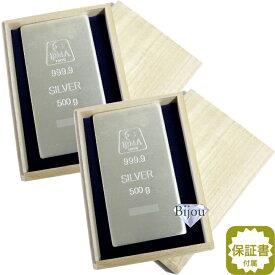 【エントリーでポイント最大43.5倍!】井嶋金銀工業 純銀 インゴット 500g 2枚セット 桐箱入り 日本製 SV999.9 1kg 1000g シルバー バー SILVER