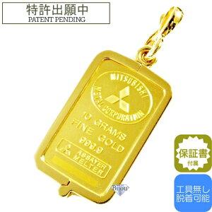 純金 24金 インゴット 三菱マテリアル 10g k24 脱着可能リバーシブル枠付き ペンダント トップ 金色 送料無料