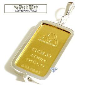 純金 インゴット 日本マテリアル 100g k24 シルバー925 脱着可能リバーシブル枠付き ペンダント トップ 銀色 送料無料