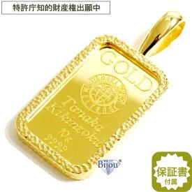 純金 24金 インゴット 未使用品 田中貴金属工業 10g k24 脱着可能リバーシブル枠付き ペンダント トップ 金色 送料無料