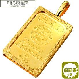 純金 24金 インゴット 未使用品 田中貴金属工業 50g k24 脱着可能リバーシブル枠付き ペンダント トップ 金色 送料無料