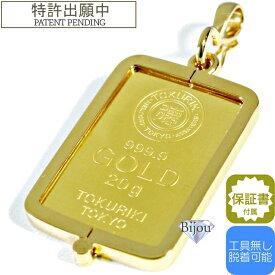 純金 24金 インゴット 新品 徳力本店 20g k24 脱着可能リバーシブル枠付き ペンダント トップ 金色 送料無料