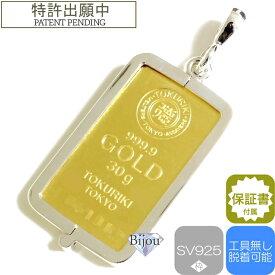 純金 24金 インゴット 徳力本店 30g k24 シルバー925 脱着可能リバーシブル枠付き ペンダント トップ 銀色 送料無料