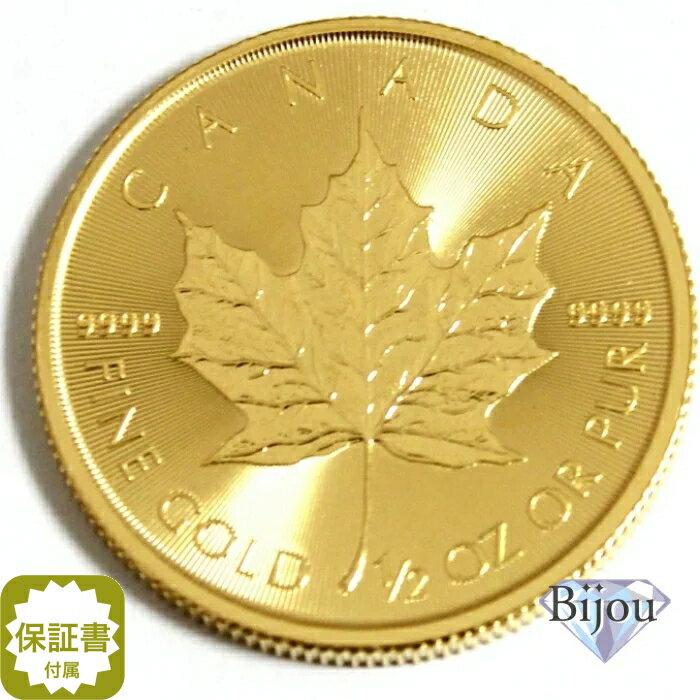 メイプル金貨 1/2オンス 純金 (99.99%) K24 (1982年〜)中古美品