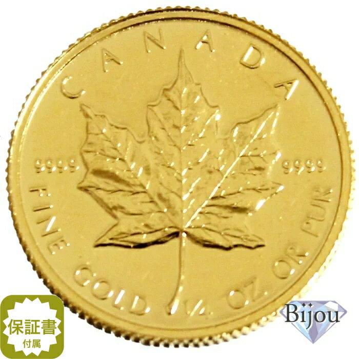 メイプル金貨 1/4オンス 純金 (99.99%) K24 (1982年〜) 中古美品