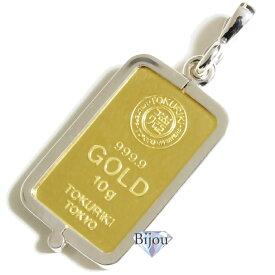 純金 インゴット 徳力本店 10g k24 シルバー925 脱着可能リバーシブル枠付き ペンダント トップ 銀色 送料無料