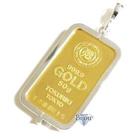 純金 インゴット 徳力本店 50g k24 シルバー925 脱着可能リバーシブル枠付き ペンダント トップ 銀色 送料無料