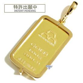 純金 インゴット 日本マテリアル 100g k24 シルバー925 脱着可能リバーシブル枠付き ペンダント トップ 金色 送料無料