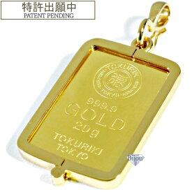 純金 インゴット 徳力本店 20g k24 シルバー925 脱着可能リバーシブル枠付き ペンダント トップ 金色 送料無料
