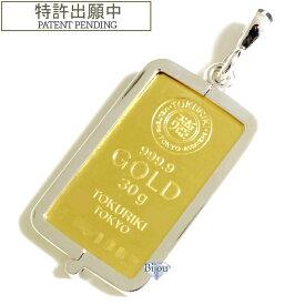 純金 インゴット 流通品 徳力本店 30g k24 シルバー925 脱着可能リバーシブル枠付き ペンダント トップ 銀色 送料無料