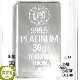 【新品 未開封】徳力本店 プラチナ インゴット 30g PT バー 送料無料