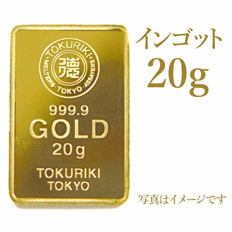 【新品 限定数販売】インゴット K24 純金 20g 金塊 公式国際ブランド グッドデリバリーバー INGOT 送料無料
