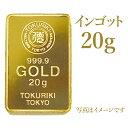 【エントリーでポイント7倍】インゴット K24 純金 20g 公式国際ブランド グッドデリバリーバー INGOT 送料無料