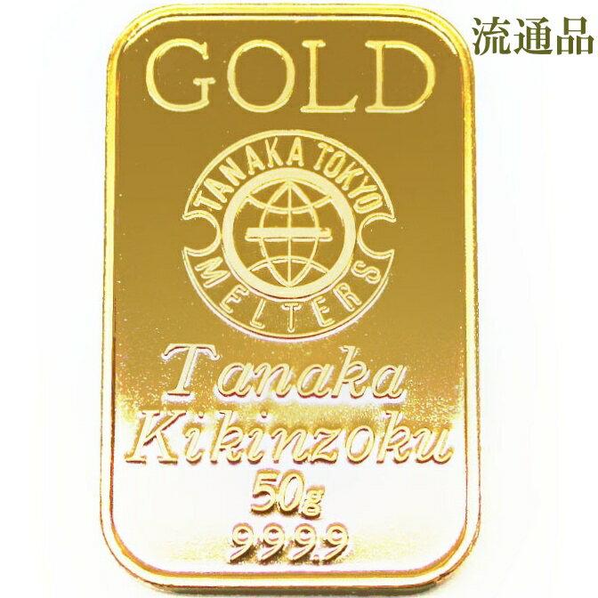 【流通品 現定数販売】インゴット K24 純金 50g 金塊 田中貴金属 INGOT 送料無料