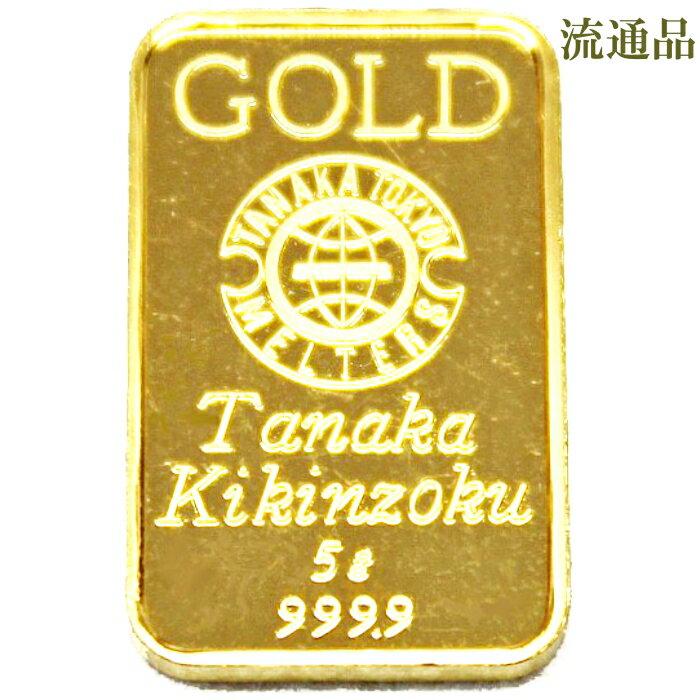 【流通品 現定数販売】インゴット K24 純金 5g 金塊 田中貴金属 INGOT 送料無料