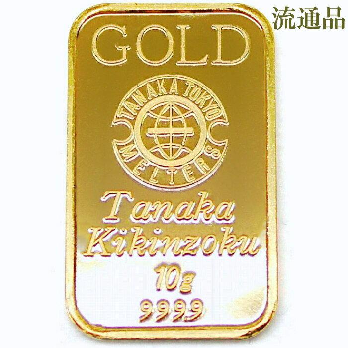 【流通品 現定数販売】インゴット K24 純金 10g 金塊 田中貴金属 INGOT 送料無料