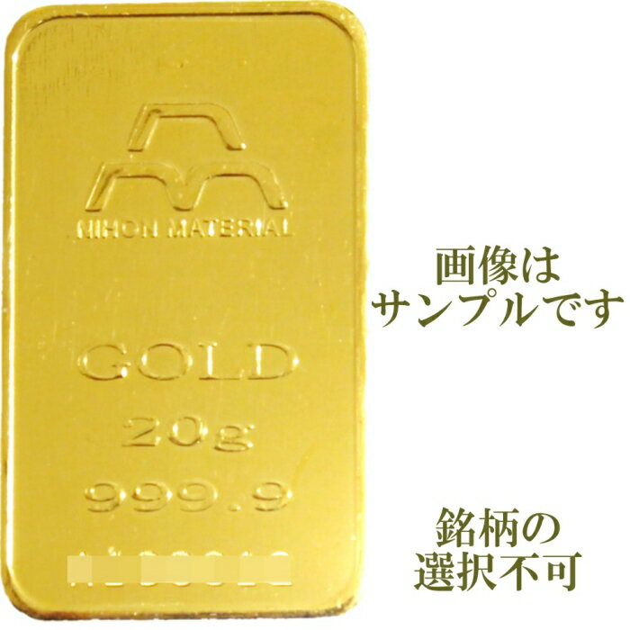 【流通品 現定数販売 日本国内ブランド】インゴット K24 純金 20g 金塊 公式国際ブランド グッドデリバリーバー INGOT 送料無料