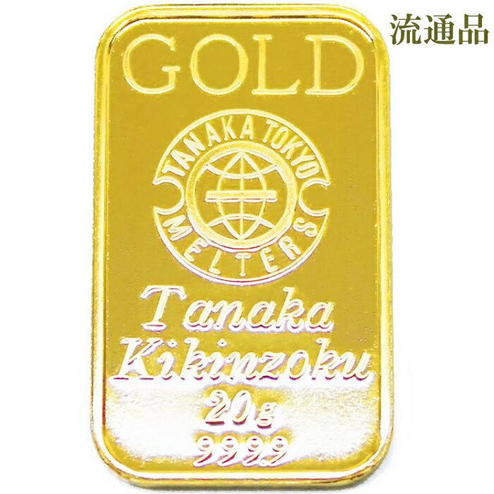 【流通品 現定数販売】インゴット K24 純金 20g 金塊 田中貴金属 INGOT 送料無料