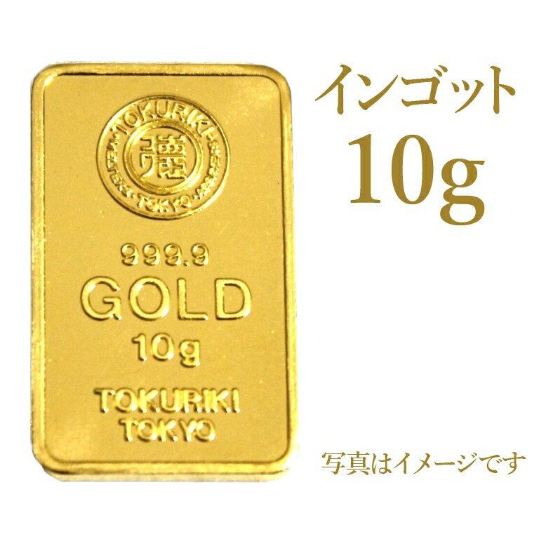 日本国内ブランド インゴット K24 純金 10g 公式国際ブランド グッドデリバリーバー INGOT 送料無料