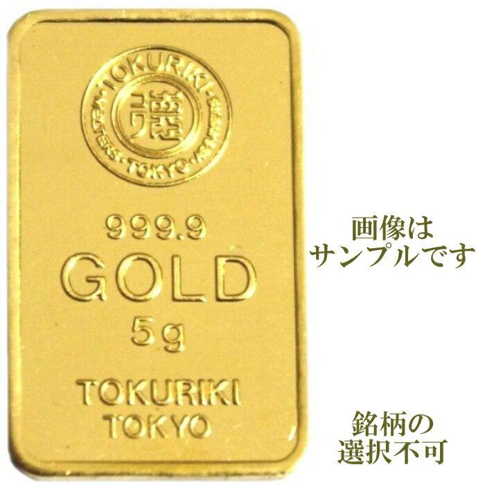 【流通品 現定数販売】インゴット K24 純金 5g 公式国際ブランド グッドデリバリーバー INGOT 送料無料