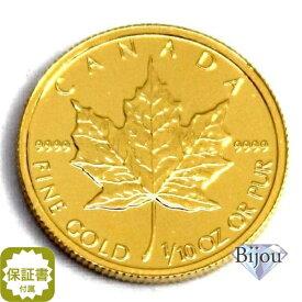 【エントリーでポイント最大44倍】メイプル金貨 1/10オンス純金 (999.9%) K24 3.1g (1982年〜)中古美品