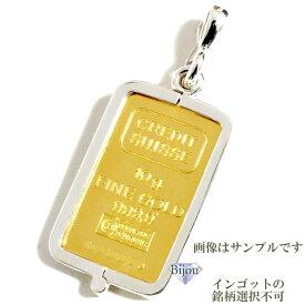 純金 インゴット 10g 公式国際ブランド グッドデリバリーバー k24 シルバー925 脱着可能リバーシブル枠付き ペンダント トップ 銀色